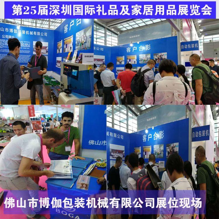 博伽包装机及深圳礼品展览会
