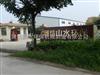 亳州电解法二氧化氯发生器【医院污水消毒专用设备】