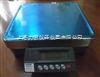 prw厦门60kg/0.5g 电子秤,桌称价格优惠