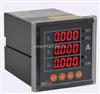 PZ72-AV3安科瑞三相电压表直营PA72-AV3