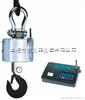 OCS-SZ上海5T无线遥传电子吊秤